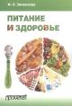 Питание и здоровье. Учебное пособие для студентов по спецкурсу питание и здоровье
